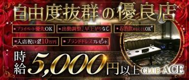 CLUB ACE(クラブエース)【公式求人・体入情報】(片町キャバクラ)の求人・バイト・体験入店情報