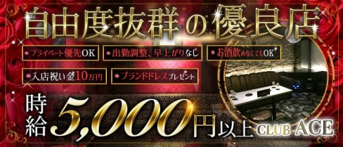 CLUB ACE(クラブエース)【公式求人情報】(片町キャバクラ)の求人・体験入店情報
