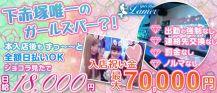 Girl'sBar Lamer(ラメール)【公式求人情報】 バナー