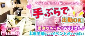 カラオケ&BAR CoCo(ココ)【公式求人情報】