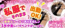 カラオケ&BAR CoCo(ココ)【公式求人情報】 バナー
