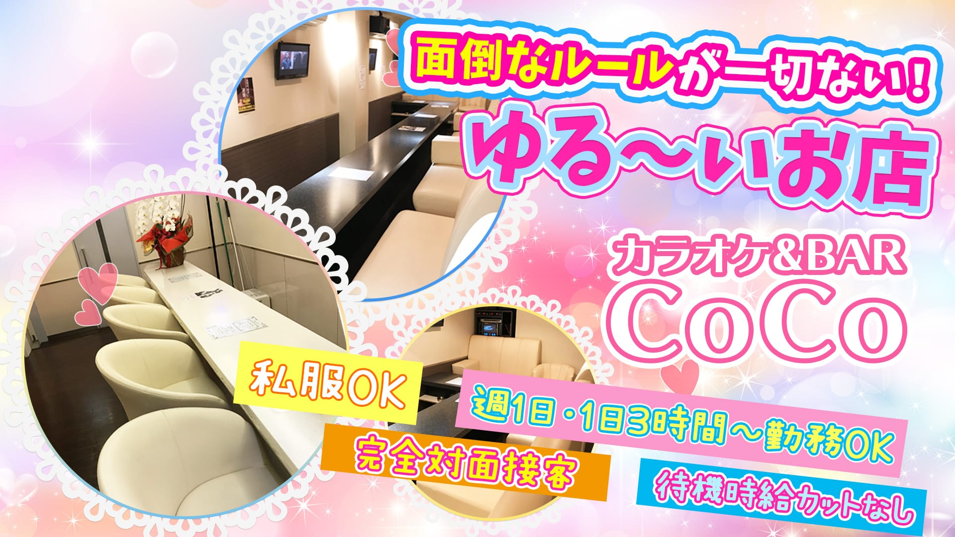 カラオケ&BAR CoCo(ココ) 東川口ガールズバー TOP画像