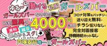 【戸塚安行】カラオケ&BAR CoCo(ココ)【公式求人情報】 バナー