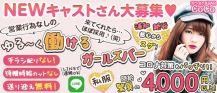カラオケ&BAR CoCo(ココ)【公式求人・体入情報】 バナー