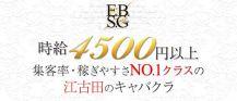 E.B.S.G(イービーエスジー)【公式求人情報】 バナー