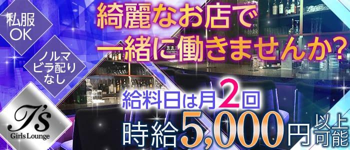Girls Lounge i's~アイズ~ 渋谷ガールズバー バナー