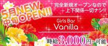 Girls Bar  Vanilla ~バニラ~【公式求人情報】 バナー