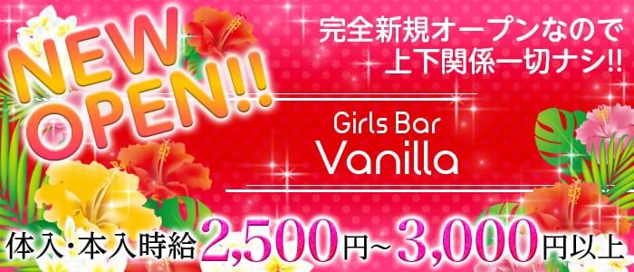 Girls Bar  Vanilla ~バニラ~ バナー