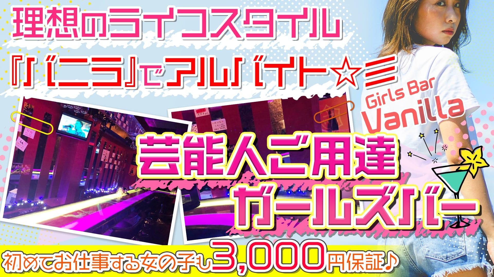 Girls Bar  Vanilla~バニラ~ 目黒ガールズバー TOP画像