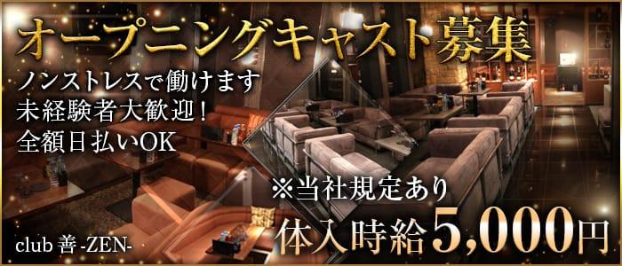 club 善-ZEN- 片町キャバクラ バナー