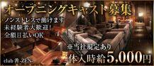 club 善-ZEN-【公式求人情報】 バナー