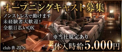 club 善-ZEN-【公式求人情報】(片町キャバクラ)の求人・バイト・体験入店情報