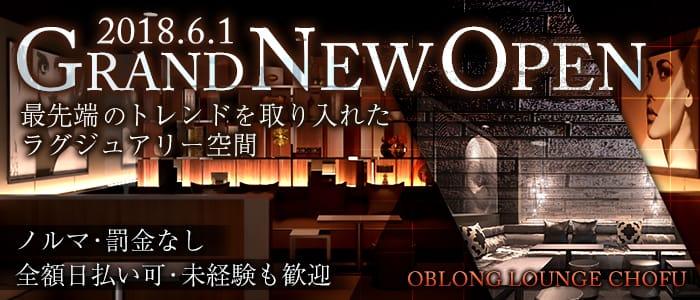 OBLONG LOUNGE CHOFU~オブロングラウンジ~ バナー