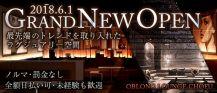 OBLONG LOUNGE CHOFU~オブロングラウンジ~【公式求人情報】 バナー