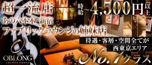 OBLONG LOUNGE CHOFU~オブロングラウンジ~【公式求人情報】(調布キャバクラ)の求人・体験入店情報