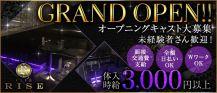 CLUB RISE ~ライズ~【公式求人情報】 バナー