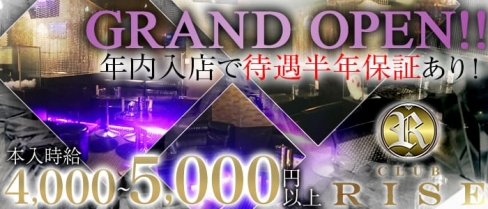CLUB RISE ~ライズ~【公式求人情報】(三軒茶屋キャバクラ)の求人・バイト・体験入店情報