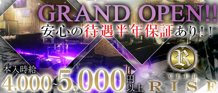 CLUB RISE ~ライズ~ 三軒茶屋キャバクラ バナー