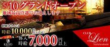 Club Lien(リアン)【公式求人情報】 バナー