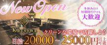 Katsina~カチナ~【公式求人情報】 バナー