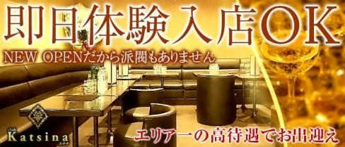 Katsina~カチナ~【公式求人情報】(春日部キャバクラ)の求人・バイト・体験入店情報