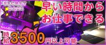 Secret Base~シークレットベース~【公式求人情報】 バナー