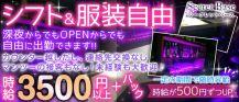 【渋谷駅】Secret Base(シークレットベース)【公式求人情報】 バナー