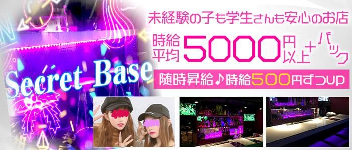 【渋谷駅】Secret Base(シークレットベース) 恵比寿ガールズバー バナー
