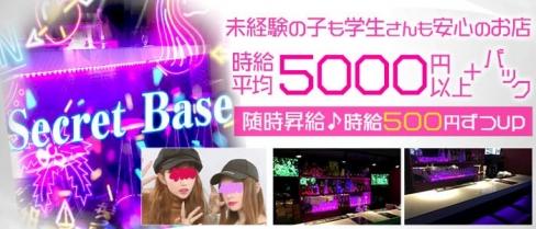 【渋谷駅】Secret Base(シークレットベース)【公式求人情報】(恵比寿ガールズバー)の求人・バイト・体験入店情報