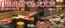 Free lounge Star Rain(スターレイン)【公式求人・体入情報】 バナー