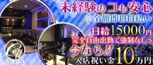 Club CELL(セル)【公式求人情報】 バナー