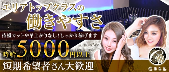 Club CELL(セル)【公式求人・体入情報】 府中キャバクラ バナー