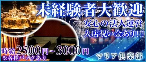 マリア倶楽部【公式求人情報】(昭和町ラウンジ)の求人・バイト・体験入店情報