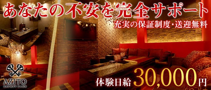 SECRET CLUB AZITO(アジト) 富山キャバクラ バナー