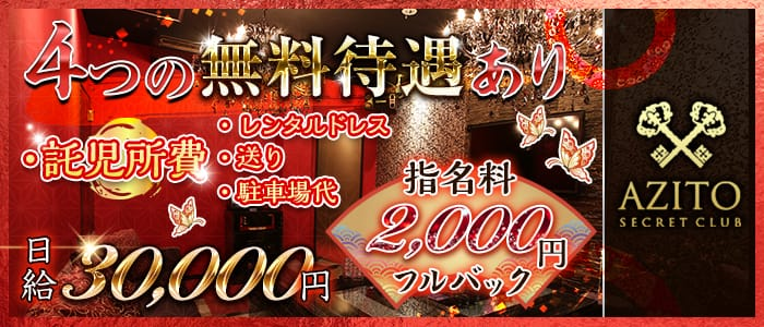 SECRET CLUB AZITO(アジト)【公式求人・体入情報】 富山キャバクラ バナー