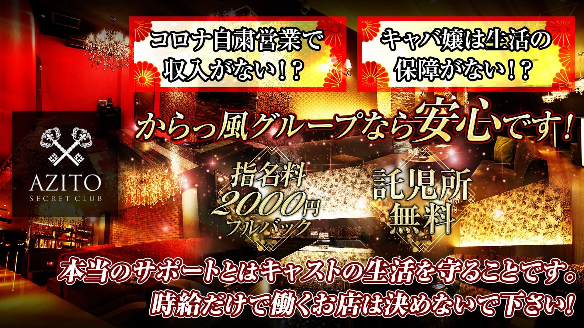SECRET CLUB AZITO(アジト)【公式求人・体入情報】 富山キャバクラ TOP画像