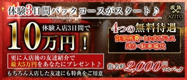 SECRET CLUB AZITO(アジト)【公式求人・体入情報】(富山キャバクラ)の求人・バイト・体験入店情報