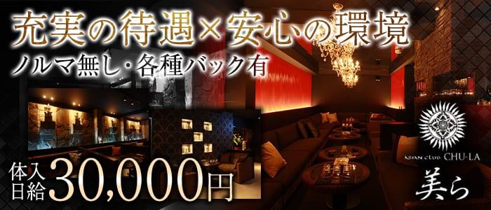 ASIAN CLUB CHU-LA 美ら 富山(チュラ) 富山キャバクラ バナー
