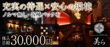 ASIAN CLUB CHU-LA 美ら 富山(チュラ)【公式求人情報】 バナー