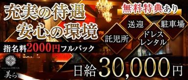 ASIAN CLUB CHU-LA 美ら 富山(チュラ)【公式求人情報】(富山キャバクラ)の求人・バイト・体験入店情報