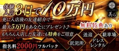 ASIAN CLUB CHU-LA 美ら 富山(チュラ)【公式求人・体入情報】(富山キャバクラ)の求人・バイト・体験入店情報