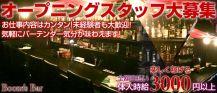 Booze's Bar(ブージーズ・バー)【公式求人情報】 バナー