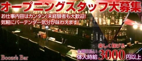Booze's Bar(ブージーズ・バー)【公式求人情報】(吉祥寺ガールズバー)の求人・バイト・体験入店情報