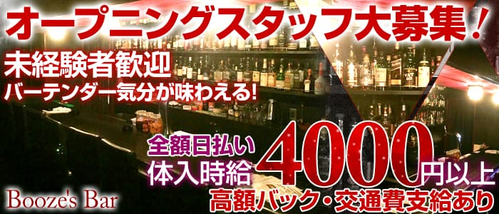 Booze's Bar(ブージーズ・バー) 吉祥寺ガールズバー バナー