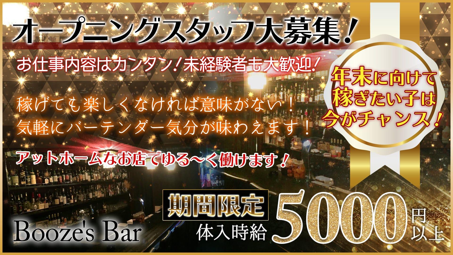 Booze's Bar(ブージーズ・バー) 吉祥寺ガールズバー TOP画像
