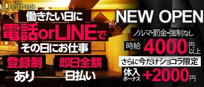 Club Dear-na(クラブディアーナ) 府中キャバクラ バナー