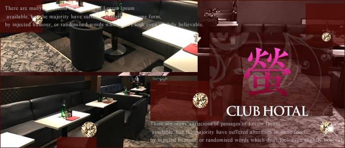 CLUB 螢(ホタル) 所沢スナック バナー