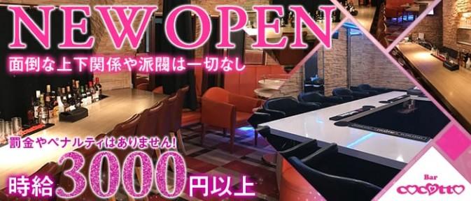 girl's bar ココット【公式求人情報】
