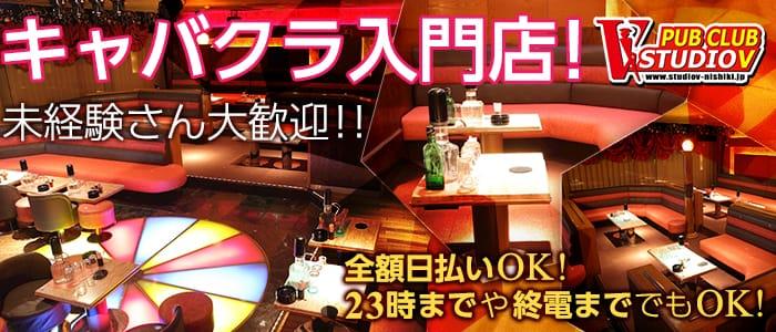 素人系キャバクラ STUDIO V~スタジオブイ~ 錦キャバクラ バナー