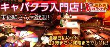 素人系キャバクラ STUDIO V~スタジオブイ~【公式求人情報】 バナー